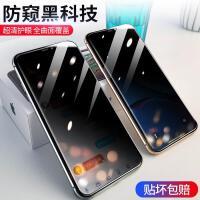 苹果7plus防窥膜iPhone6 3D钢化防偷窥偷看7iphone8XS 11pro MAX