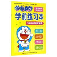 哆啦A梦学前练习本(套装全四册)