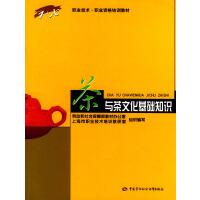 茶与茶文化基础知识/职业技术职业资格培训教材