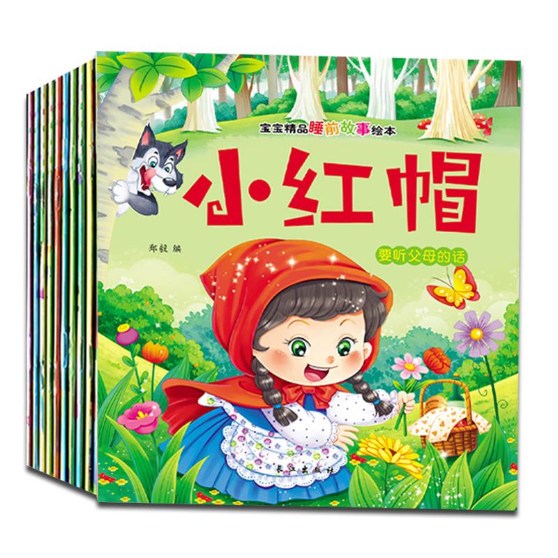 世界经典童话故事书安徒生格林童话全集幼儿园宝宝小画书绘本图书婴儿