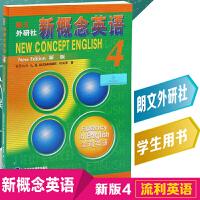 外研社新概念英语四教材学生用书4流利英语自学教材少儿英语培训用书剑桥英语考试