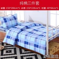 学生宿舍三件套纯棉被罩单人床单被套上下铺0.9m1.0米1.2床上用品 0.9、1.0、1.2米床通用