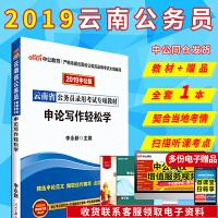 中公教育2019云南省公务员录用考试专项教材申论写作轻松学