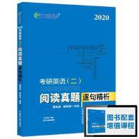 新版文都2020考研英语二阅读真题逐句精析谭剑波颉斌斌考