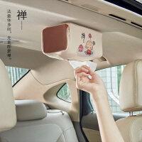 强磁吸顶夹式纸巾盒汽车车载天窗挂式纸巾套遮阳板车内车上抽纸盒 汽车用品
