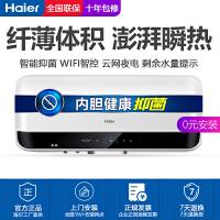 海尔/Haier电热水器 ES40H-SMART5(U1) 白色 WIFI/APP智控预约夜电速热开机即洗1级能效大水
