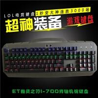 ET 2018新款 全机械键盘游戏有线拔插轴高特青轴104键绝地求生吃鸡网伽