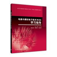 电路与模拟电子技术(第3版)学习指导 刘焰,陈英芝,高玉良 高等教育出版社