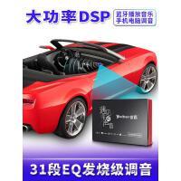 dsp无损车载音响改装大功率dsp音频处理器4声道四路低音汽车功放