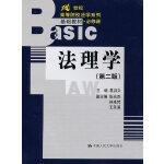 法理学 葛洪义 主编中国人民大学出版社