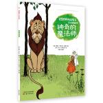 《绿野仙踪》系列图画书 神奇的魔法师