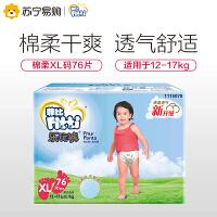 菲比拉拉裤棉柔纸尿裤加大号XL76片婴儿尿不湿透气