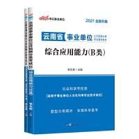 中公教育2021云南省事业单位公开招聘分类考试B类套装:综合应用能力(教材+考前冲刺)B类 2本套