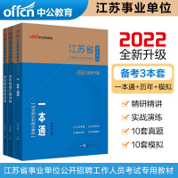 中公教育2021江苏省事业单位考试:一本通+历年真题+全真模拟 3本套