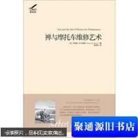 【旧书二手书9成新】正版 重现经典:禅与摩托车维修艺术(美)罗伯特・M. 波西格(Rob