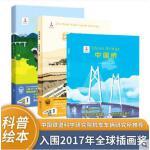 全3册给中国孩子的火车知识绘本 中国高铁动车的故事青少年故事书籍6-9-12周岁儿童科普百科书小学生课外读物幼儿园早教