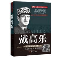 【新书店正版】 戴高乐 胡元斌 团结出版社 9787512639515