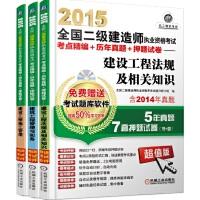 2015全国二级建造师执业资格考试考点精编+历年真题+押题试卷套装(共3册,建设工程施工管理+建设工程法规及相关知识+