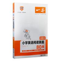 包邮2022版 一本小学英语阅读真题80篇四年级(全年适用)通用版