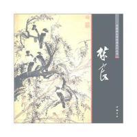 中国画大师经典系列丛书林良 (明)林良 绘 9787514901689 中国书店出版社