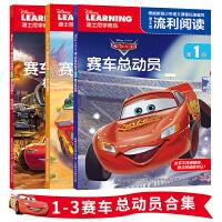 迪士尼流利阅读系列全套3册 1-2级 赛车总动员闪电麦昆图画书极速挑战男孩汽车书籍小学生识字阅读分级