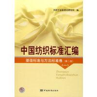 TC-中国纺织标准汇编 中国标准出版社 9787506645225