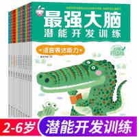 全10册 幼儿童大脑潜能开发训练记忆力逻辑训练益智游戏书儿童专注力全脑智力开发0-3-6岁