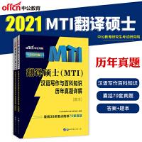 中公教育2021翻译硕士(MTI):汉语写作与百科知识历年真题详解