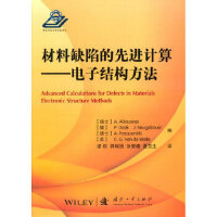 【二手书9成新】材料缺陷的先进计算电子结构方法(瑞士)阿尔卡斯卡 ,谌祺9787118098808国防工业出版社