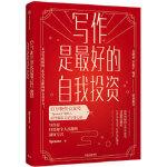 写作是的自我投资 Spenser 9787508693415 中信出版社 新华书店 品质保障