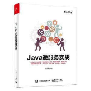 [新华正版 选购无忧]Java微服务实战赵计刚电子工业出版社9787121328404