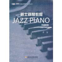 爵士钢琴教程――布鲁斯篇