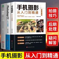 【驰创图书】3册 摄影一本通 PS手机摄影从入门到精通教程书籍拍照摄影书籍入门教材大全技巧自学从小白到大师书华为苹果人像