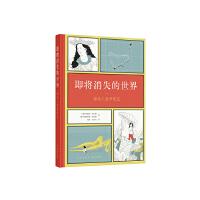 《即将消失的世界:海岛人类学笔记》田野调查示范文本,读库童书,读小库12岁以上