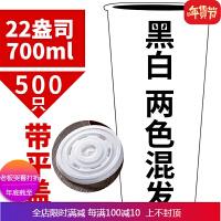 创意加厚一次性奶茶杯冷热饮打包杯双P豆浆咖啡纸杯子带盖500只 22A 700ML带平盖500套