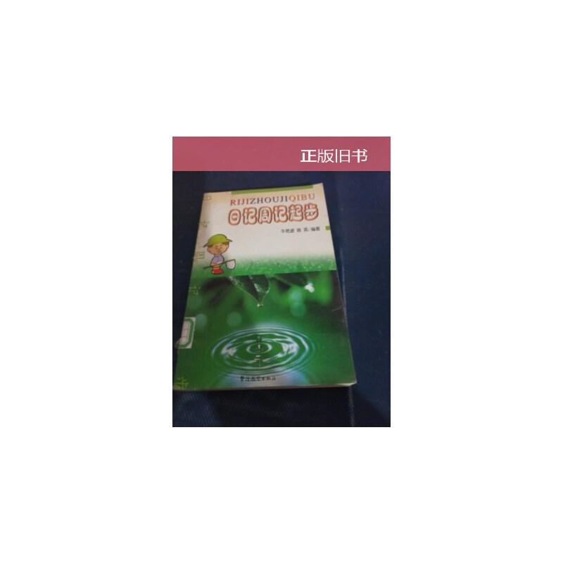 【旧书二手书85品】日记周记起步 /牛艳波 华语教学出版社 正版旧书  放心购买