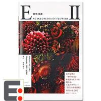 ENCYCLOPEDIA OFFLOWERS Ⅱ 植物图鉴2 日语植物摄影鉴赏作品集 摄影画册作品集