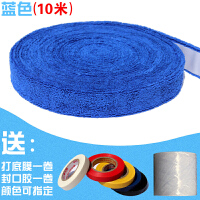 10米/5m大盘毛巾胶羽毛球手胶大卷网球拍柄皮吸汗带纤防滑把胶