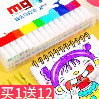 晨光马克笔36色套装学生用24色初学者手绘彩色画笔绘画漫画彩笔60色双头设计48色小学生用美术动漫专用