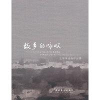 故乡的咏叹-王晋平油画作品集