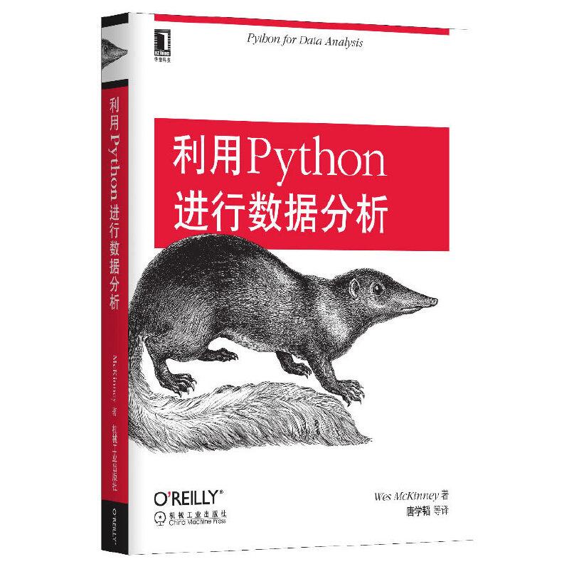 利用Python进行数据分析大量实践案例教会你如何利用Python库高效解决各式各样的数据分析问题