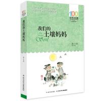 百年百部中国儿童文学经典书系(新版)・我们的土壤妈妈