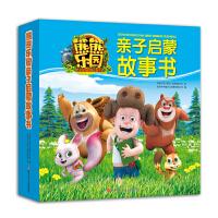 熊熊乐园亲子启蒙故事书(套装共10册)