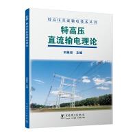 特高压直流输电技术丛书 特高压直流输电理论
