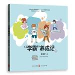 """""""学霸""""养成记(少儿心理健康教育漫画系列丛书)"""