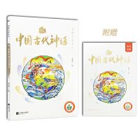 状元龙 快乐读书吧图解名著系列 图解中国古代神话 适合小学阅读