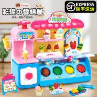 无毒橡皮泥儿童玩具雪糕店冰淇淋机彩泥模具工具套装生日礼物女孩