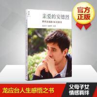 亲爱的安德烈(两代共读的36封家书)与《目送》《孩子你慢慢来》共称龙应台人生三书中国现当代文学随笔新华书店正版畅销图书籍