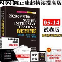 现货】2020考研英语一陈正康英语真题超精读提高篇陈正康2005-201