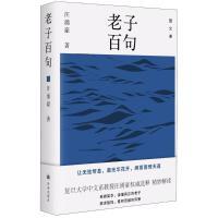 老子百句 江苏译林出版社有限公司